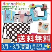 送料無料(沖縄・離島1,300円) 男の子出産祝い・1歳お祝い Hanna Hulaバックとベビー服セット