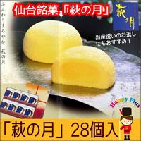 萩の月「仙台銘菓」28個入り