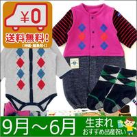 男の子出産祝い アーガイルベビー服2着セット