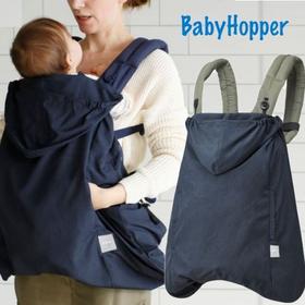 Baby Hopper エルゴベビー用ウェザーカバー/ネイビー