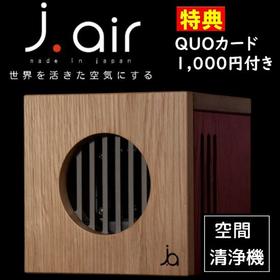世界を活きた空気にする空間清浄機「j.air(ジェイエア)」