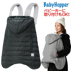 BabyHopper ウインター・マルチプルダウンカバー/メランジ チャコール