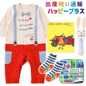 男の子出産祝い サスペンダー風ベビー服とおもちゃセット