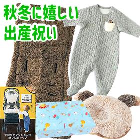 男の子出産祝い 秋冬に嬉しいあったかベビー用品3点セット