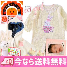 女の子出産祝い ベビー服とアルバム1万円セット