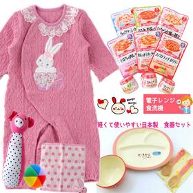 女の子出産祝い ベビー服や離乳食9食入った成長応援セット