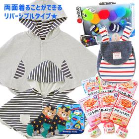 男の子1万円出産祝い 育児に嬉しい3点セットと離乳食9食セット