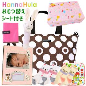 送料無料(沖縄・離島除く) 女の子出産祝い Hanna huklaマザーズバックとアルバムセット(ブラウン)