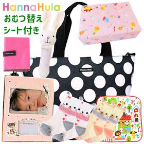 送料無料(沖縄・離島除く) 女の子出産祝い Hanna huklaマザーズバックとアルバムセット(ブラック)