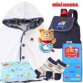 男の子出産祝い ミキハウス もらって嬉しい祝福ベビー用品セット
