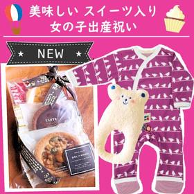 美味しいスイーツ入り女の子出産祝い イギリスベビー服pigyonセット