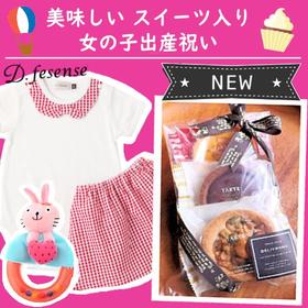 美味しいスイーツ入り女の子出産祝い D.fesenseセットアップベビー服セット