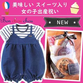 美味しいスイーツ入り女の子出産祝い Bon shou shou1歳ベビー服プレゼント