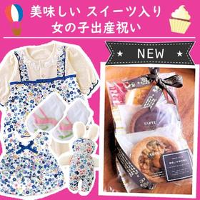 美味しいスイーツ入り女の子出産祝い Sweet girl ベビー服セット(青)