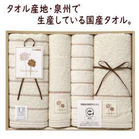出産内祝い 大阪泉州のナチュラルデコット 生活実感 タオル4枚セット