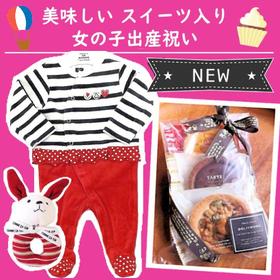 美味しいスイーツ入り女の子出産祝い フランス製ベビー服とおもちゃセット