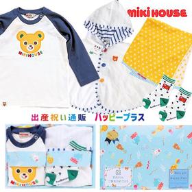 mikihouse ミキハウス ポンチョと長袖Tシャツ男の子出産祝いギフト
