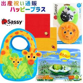 sassyベビー用品と絵本「そらまめくんの新しいベッド」男の子出産祝いセット