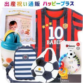 サッカーユニフォームベビー服とアルバム男の子出産祝い