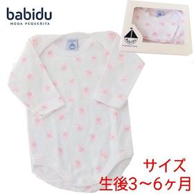 スペイン製 Babidu(バビドゥ) 長袖ロンパース