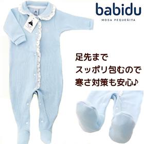 スペイン製Babidu(バビドゥ) スタイ付きフリル襟後ろ開き脚付きベビー服 (ベージュ)