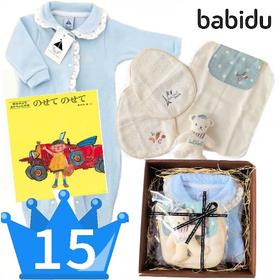 スペイン製Babiduベビー服 男の子出産祝いセット