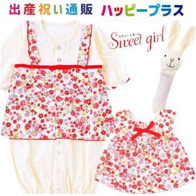 女の子出産祝い Sweet girl 花柄2wayベビー服4点セット(レッド)