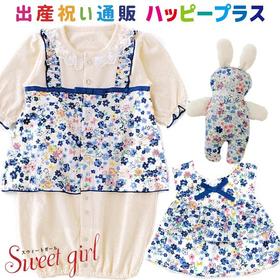 女の子出産祝い Sweet girl 花柄2wayベビー服4点セット(ブルー)