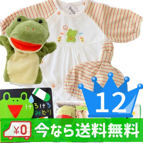 おすすめ男の子出産祝い12位 かわいいカエルベビー服とカエル絵本セット