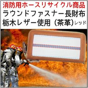 【取り寄せ商品】消防ホースラウンドファスナー長財布・栃木レザー使用(茶革)レッド