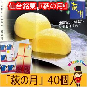 萩の月「仙台銘菓」40個入り