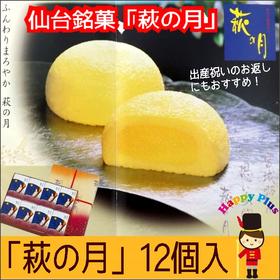 萩の月「仙台銘菓」12個入り