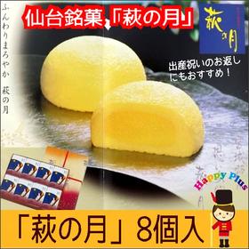 萩の月「仙台銘菓」8個入り