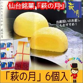 萩の月「仙台銘菓」6個入り