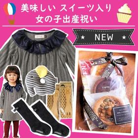 おすすめ女の子ベビー服出産祝い2位 D.fesense ヘリンボーン柄ワンピボディセット