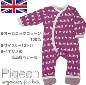 Pigeon (ピジョン) イギリス ベビー服  (コトリ:パープル)
