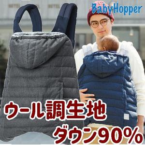 BabyHopper 2018ウインター・マルチプルダウンカバー/ウールライク/グレー