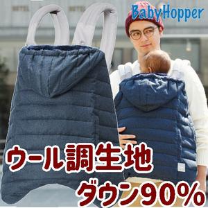 BabyHopper 2018ウインター・マルチプルダウンカバー/ウールライク/ネイビー