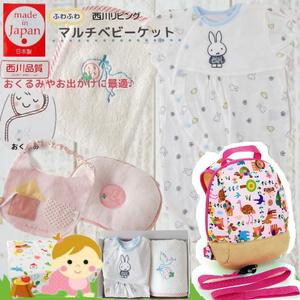 女の子出産祝い 西川リビングベビー用品とミッフィーベビー服1万円セット
