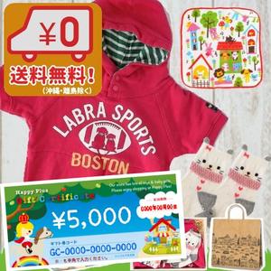 送料無料(沖縄・離島除く)出産祝いや1歳のお祝いに。LABRAパーカーギフトセットと出産祝いギフト券5千円