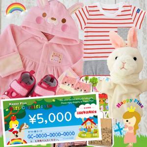 女の子出産祝い うさぎベビー服とうさぎパペット人形セットと出産祝いギフト券5千円