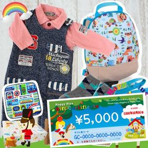 男の子出産祝い ベビー服とSolbyリュックギフトセットと出産祝いギフト券5千円