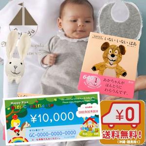 送料無料(沖縄・離島除く) 男の子2万円出産祝い スペイン製ベビー服と絵本、出産祝いギフト券セット