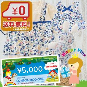 送料無料(沖縄・離島除く)女の子出産祝い かわいいベビー服3点セットと出産祝いギフト券5千円