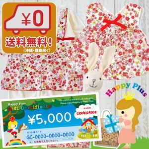 送料無料(沖縄・離島除く) 女の子出産祝い うさぎと花柄ベビー服セットと出産祝いギフト券5千円