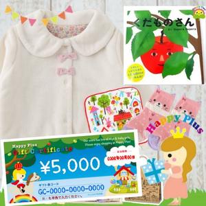 女の子出産祝い・1歳のお祝い 女の子ボアジャケットセットと出産祝いギフト券5千円