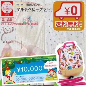 送料無料(沖縄・離島除く) 女の子2万出産祝い 西川リビングベビー用品と出産祝いギフト券セット