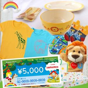 男の子出産祝い ベビー服と日本製食器5千円セットと全商品から選べる出産祝いギフト券5千円