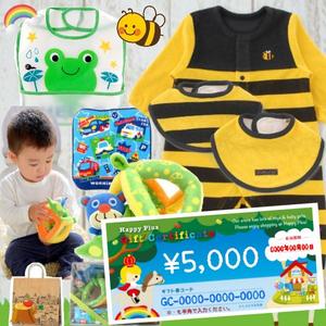 男の子出産祝い かわいいみつばちベビー服5千円セットと出産祝いギフト券5千円
