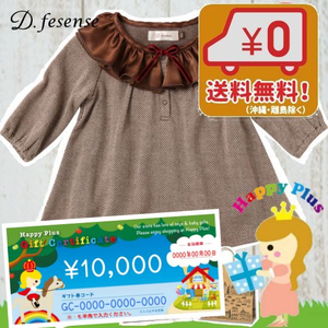 送料無料(沖縄・離島除く) 女の子2万円出産祝い D.fesenseワンピボディ(ブラウン)と出産祝いギフト券セット